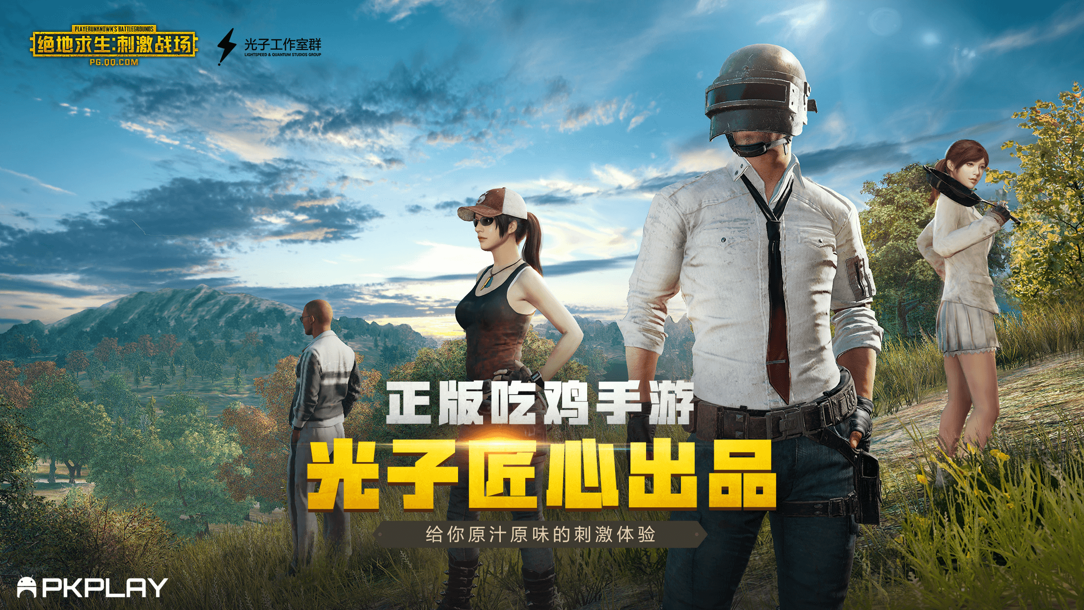 تحميل ببجي الصينية PUBG Mobile Chinese للاندرويد | أبك بلاي